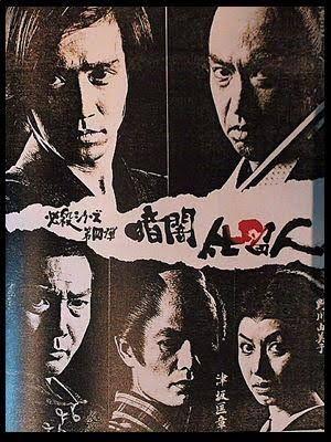 暗闇仕留人」1974:にせ・のんび...